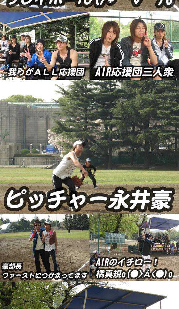 歌舞伎町のホストクラブ、エアーグループ全店舗で球技大会を行いました☆