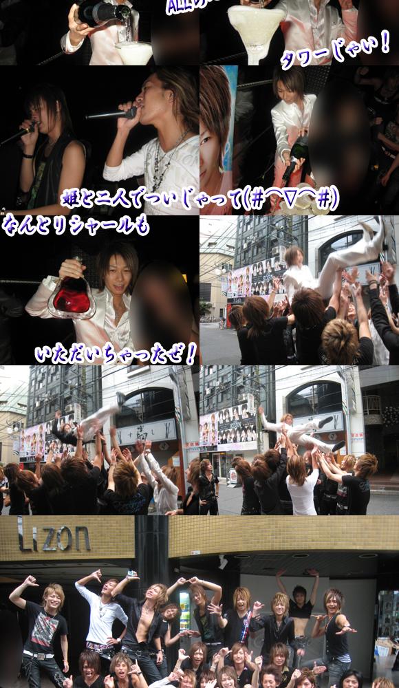 歌舞伎町のホストクラブ、エアーグループのALLのカイト・龍・総司がBDイベントを行いました。