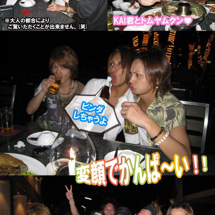 歌舞伎町のホストクラブ、AIR-GROUP ALCパタヤ旅行