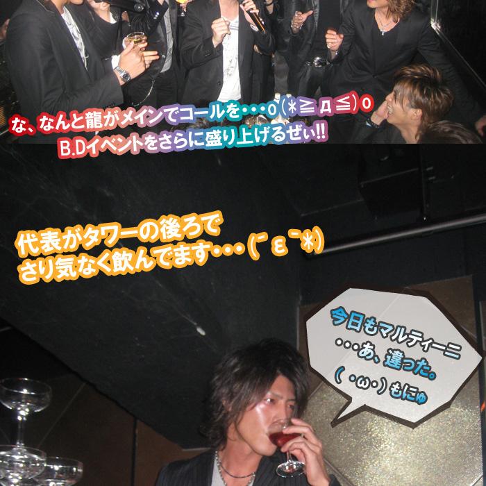 歌舞伎町のホストクラブ、AIR-GROUP AIR GRACE RAGE バースデーイベント
