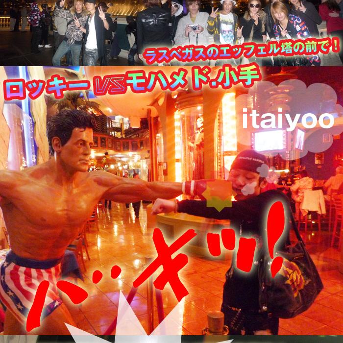 歌舞伎町のホストクラブ、AIR-GROUP ラスベガス幹部旅行 Part.1