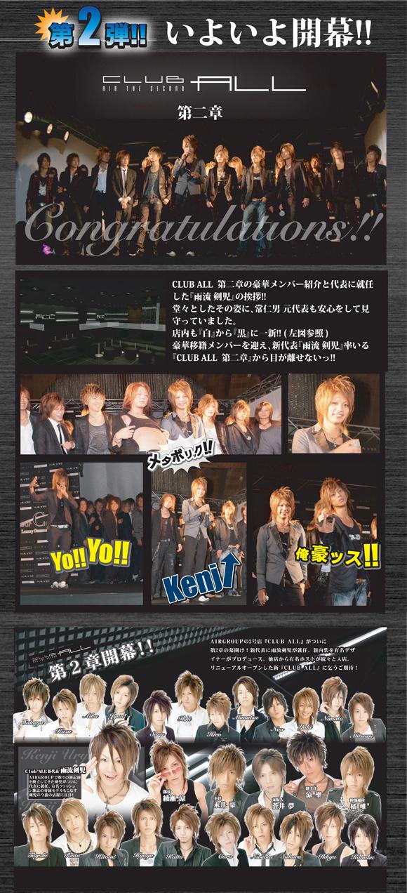 歌舞伎町のホストクラブ、エアーグループが2007年8月12日に行った、AIRGROUPCollectionのダイジェスト第2弾