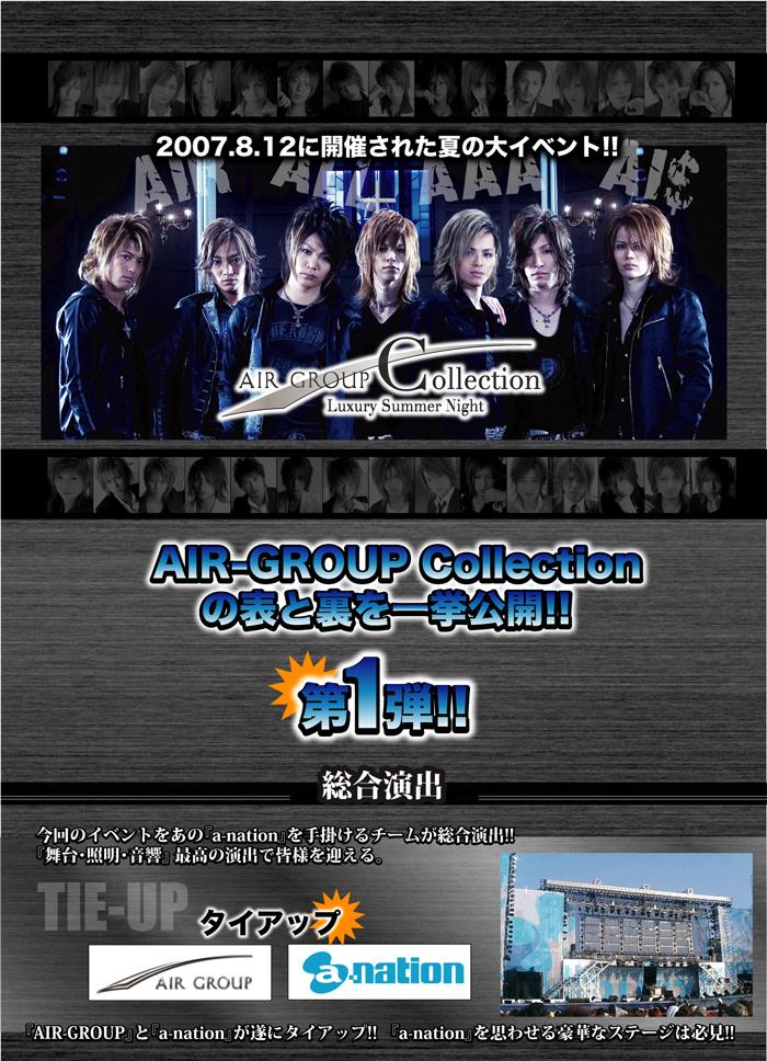 歌舞伎町のホストクラブ、AIRGROUP(エアーグループ)が8月12日に行った、エアーコレクションの模様をお届けします。