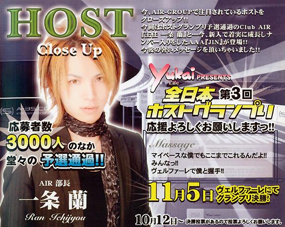 歌舞伎町のホストクラブAR-GROUPの発行するフリーペーパーのバックナンバー