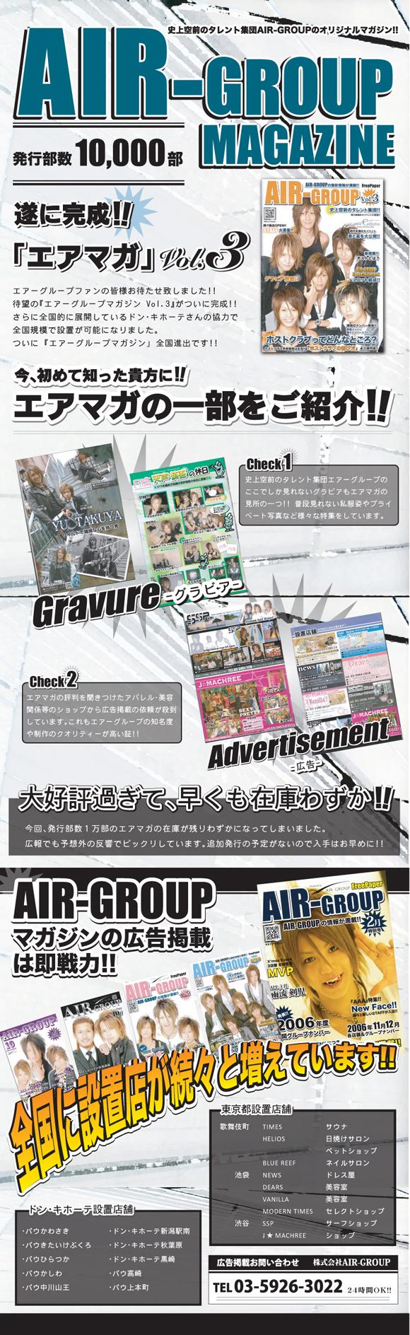 歌舞伎町のホストクラブ、エアーグループの発行する「AIRGROUPMagazine」のご紹介。広告掲載店様、設置店様大募集中です。