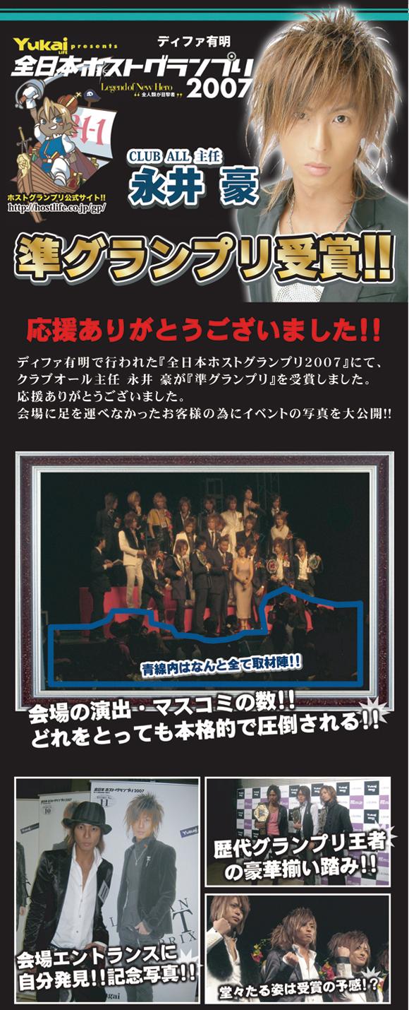 歌舞伎町ホストクラブ、エアーグループの2号店、ALLの永井豪がホストグランプリ2007で準グランプリを受賞しました。当日の模様です。