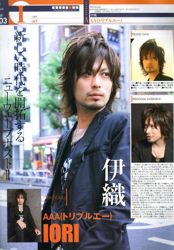 歌舞伎町のホストクラブ、AAAの伊織が雑誌に掲載されました。