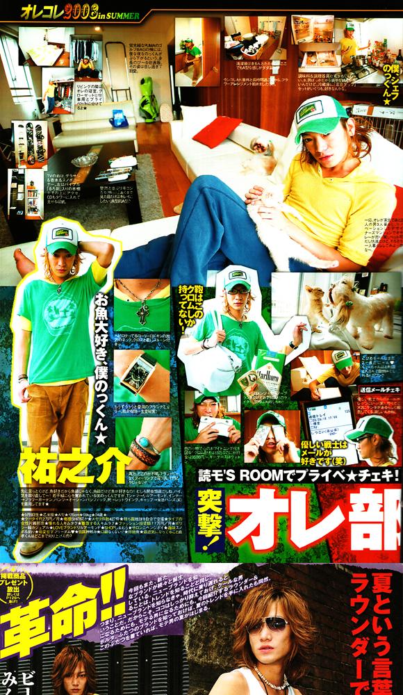歌舞伎町のホストクラブ、エアーグループのAIR1st祐之介が雑誌に掲載されました。