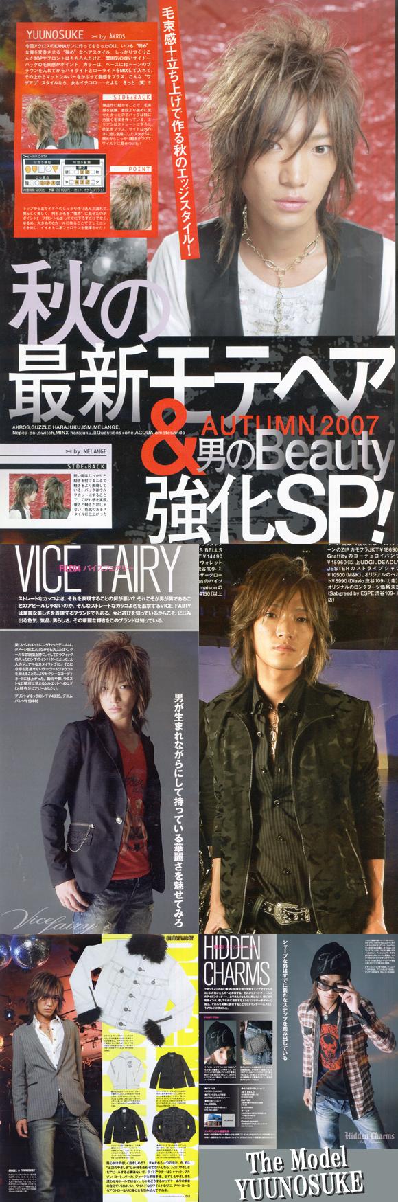 歌舞伎町のホストクラブ、AIRの主任、祐之介がモデルとして雑誌に掲載されました。