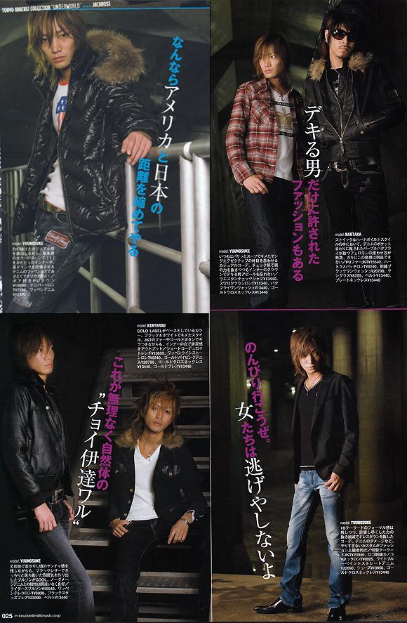 歌舞伎町のホストクラブ、エアーグループの本店、AIRの祐之介がモデルとして雑誌掲載!