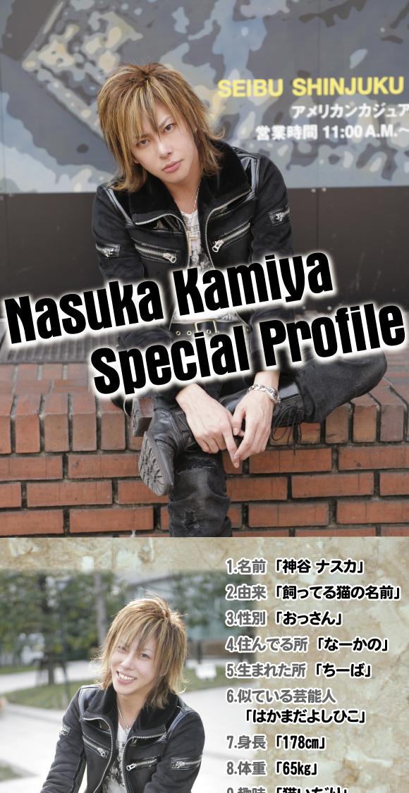 歌舞伎町のホストクラブ、エアーグループのALLの神谷ナスカスペシャルプロフィールだす!