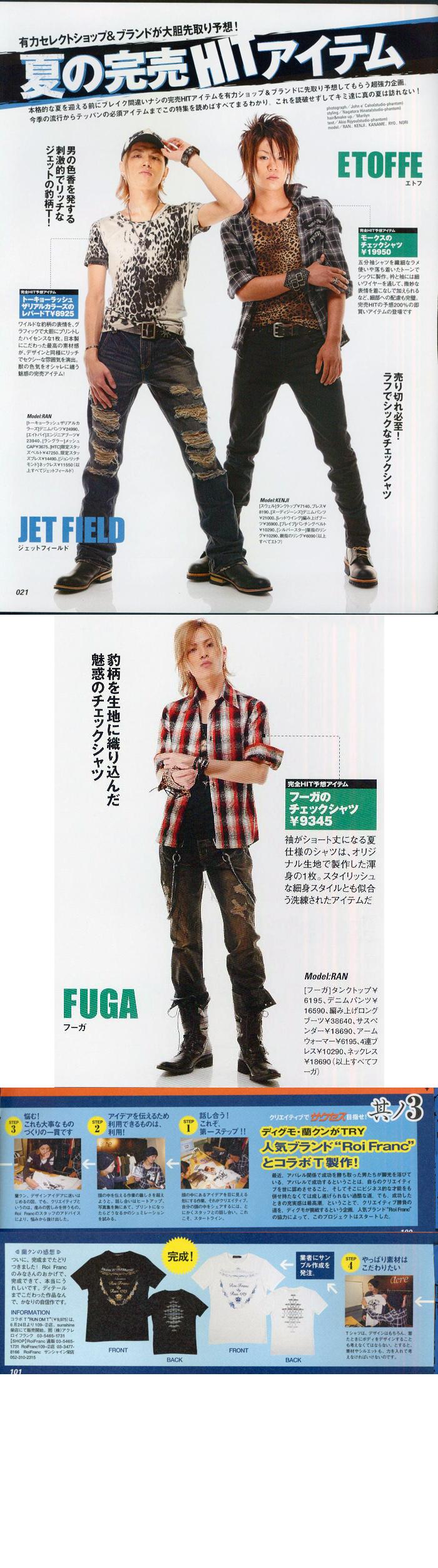 歌舞伎町のホストクラブ、AIRの一条蘭がモデルとして雑誌掲載です。