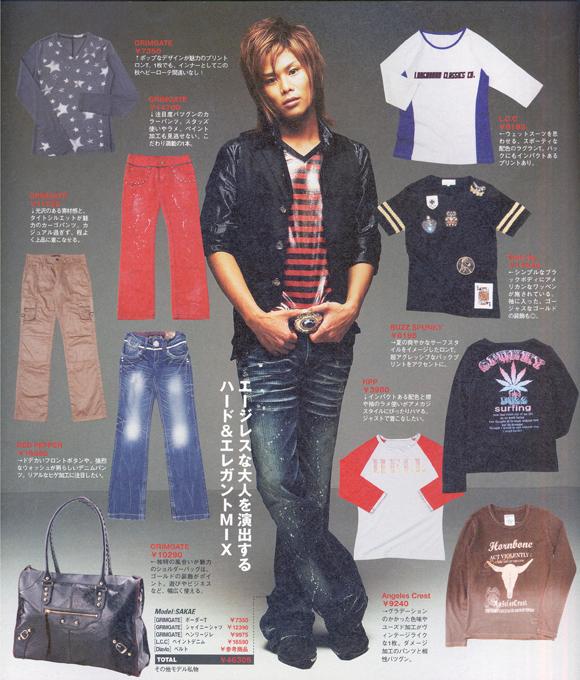 歌舞伎町のホストクラブ、エアーグループ3号店「AAA」の栄が雑誌にモデルとして掲載されました。
