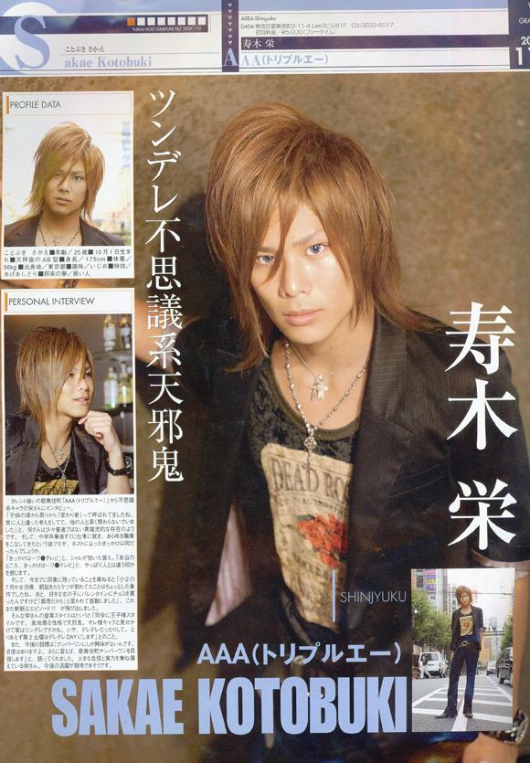 歌舞伎町のホストクラブ、AAAの寿木栄が雑誌に掲載されました。