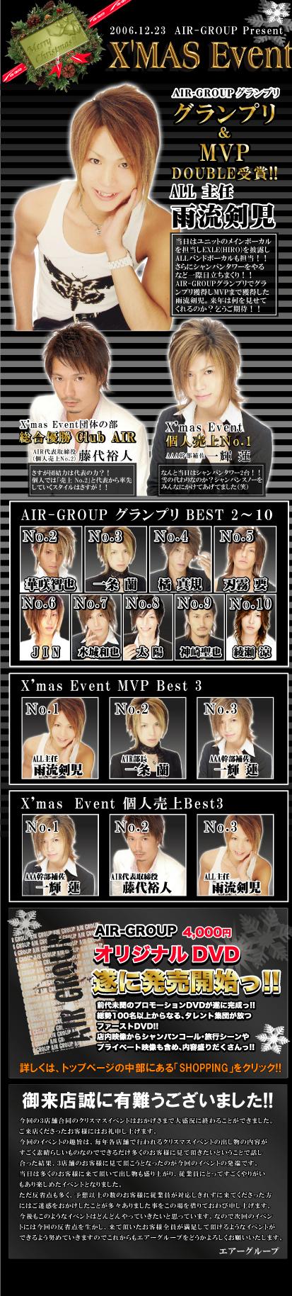 歌舞伎町 ホストクラブ AIR-GROUP クリスマスイベント 結果発表