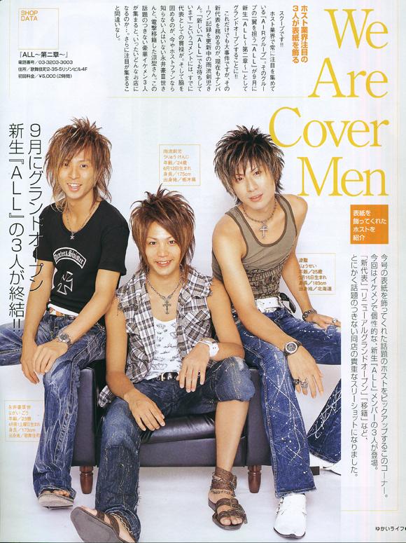 歌舞伎町のホストクラブ、エアーグループの2号店、CLUBALLの剣児代表、豪主任、涼聖副主任が雑誌に掲載されました。