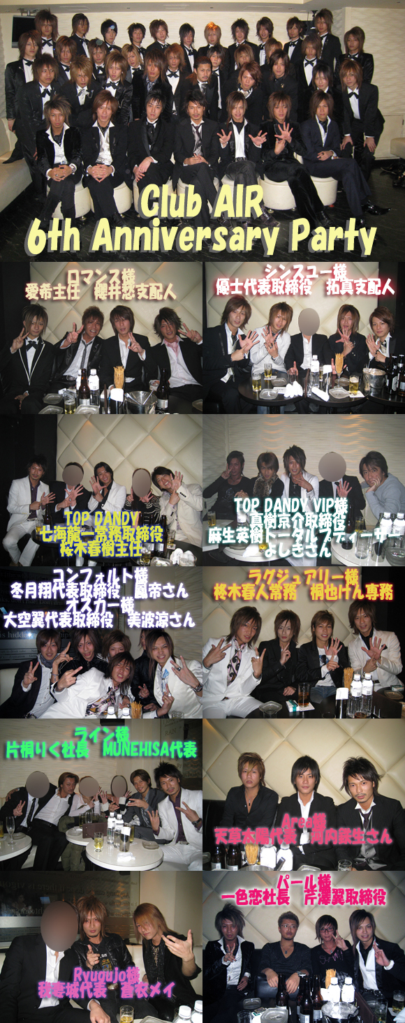 歌舞伎町のホストクラブ、エアーグループの本店、AIRが6周年祭りを行いました。当日は沢山の同業・お客様にお祝いいただきました。