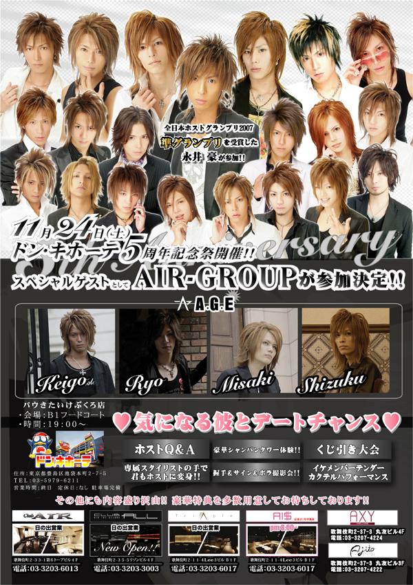 歌舞伎町のホストクラブ、AIRGROUPがドン・キホーテ『パウきたいけぶくろ』店の5周年イベントに参加いたします!