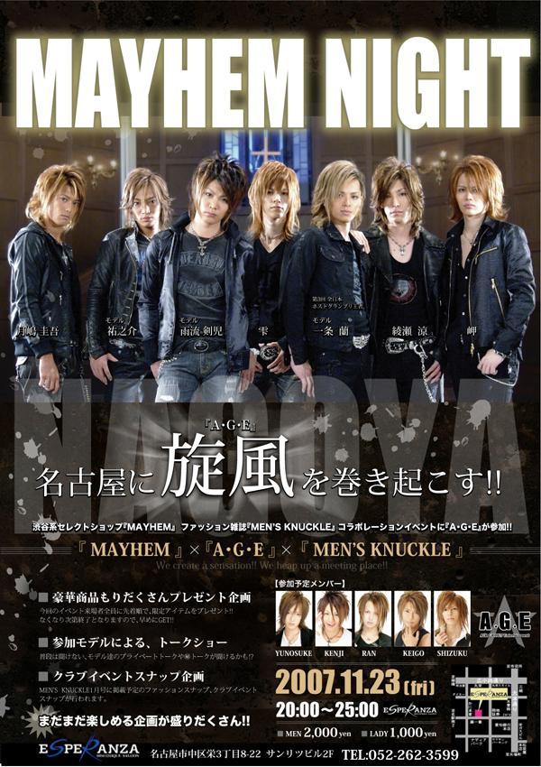 歌舞伎町のホストクラブ、エアーグループからデビューしたA・G・Eが11月23日名古屋のエスペランサで行われるMAYHEMnightに参加します!