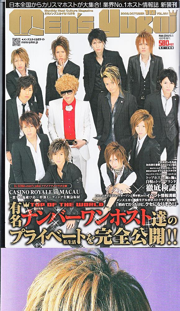 歌舞伎町のホストクラブ AIR-GROUPのAIR一条蘭、A・G・Eが雑誌に掲載されました♪