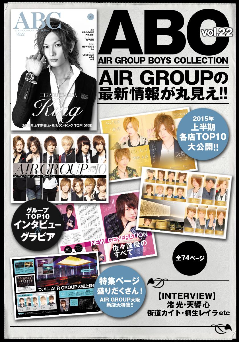 3ヵ月に1度発行!3ヵ月間の総合ナンバーを中心に、AIR GROUPの最新情報をお届けするABC!