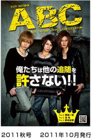 新宿歌舞伎町 ABC 2011秋