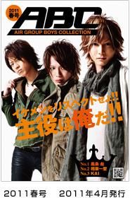 新宿歌舞伎町 ABC 2011春