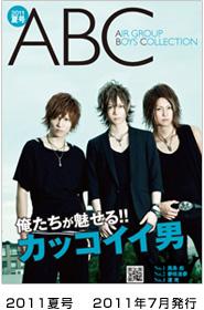新宿歌舞伎町 ABC 2011夏