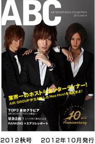 新宿歌舞伎町 ABC 2012秋