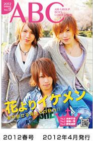 新宿歌舞伎町 ABC 2012春