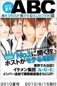 新宿歌舞伎町 ABC 2010夏