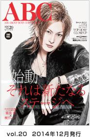 新宿歌舞伎町 ABC 2014 vol.20