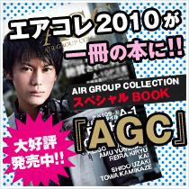 『AGC』2月22日(火)発売決定!!先行予約スタート!!