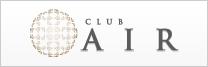 CLUB AIR(クラブ エアー)