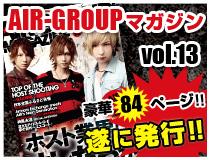 AIR-GROUP!マガジン