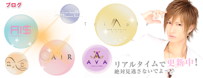 新宿歌舞伎町AIRグループのブログ
