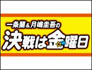 5/25決戦放送写真