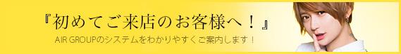 新宿歌舞伎町AIRグループ 初めてご来店のお客様へ