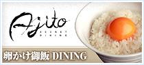 歌舞伎町のダイニングバー Ajito(アジト)公式サイトへのリンクです。