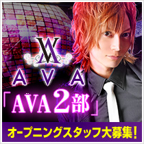 『AVA2』特設ページ