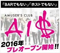 新感覚プレイングスペース「AMUSER'S CLUB AI$」プレオープン!