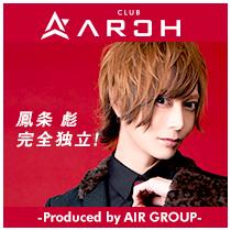 プロデュース店「ARCH」