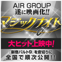 AIR GROUPOが映画化!映画『マジックナイト』大ヒット上映中!