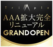 「AAA」拡大完全リニューアル!! 2015年6月30日グランドオープン!