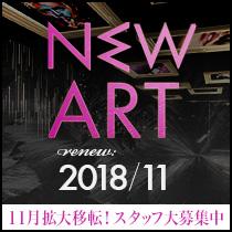 「ART」11月移転&拡大完全リニューアルオープン!