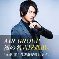 新店「AIR COLORS」8月10日プレオープン!STAFF募集中!
