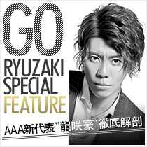 "AAA代表""龍咲豪""徹底解剖"