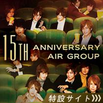 AIR GROUP 15周年特設サイト
