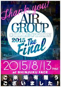 エアコレ2015【A-1グランプリ最終決戦】開幕!!